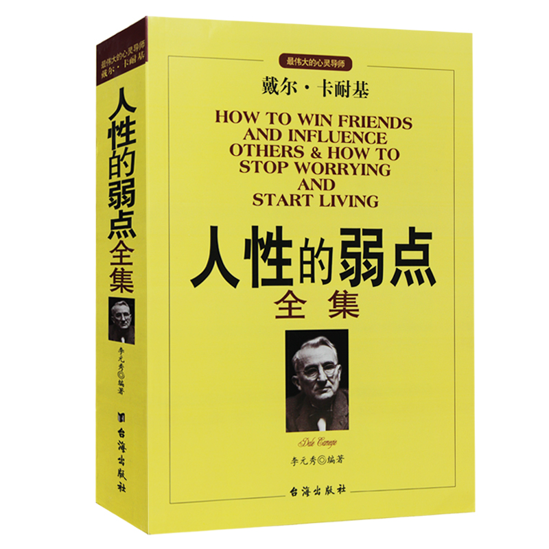 How to Win Friends and Influence People Chinese Version he Weaknesses of human nature book for adult children dale carnegie how to win friends and influence people
