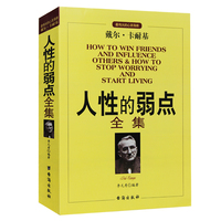 How to Win Friends and Influence People Chinese Version he Weaknesses of human nature book for adult children