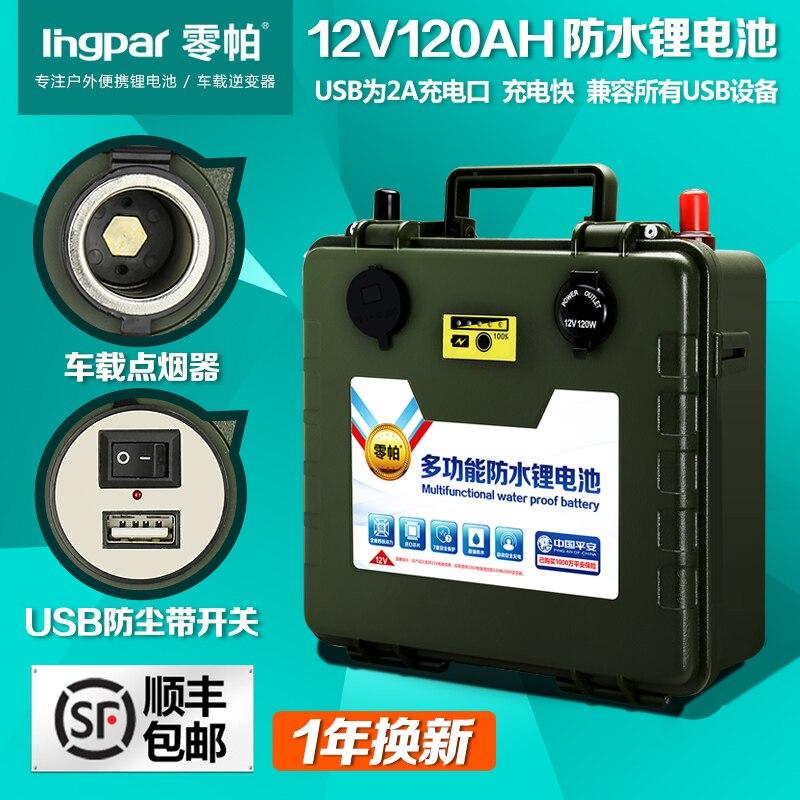Di alta qualità 12V 5V USB 200AH ai polimeri di Litio Li-Ion Batterie ricaricabili per inverter/barca a motore di emergenza esterna accumulatori e caricabatterie di riserva