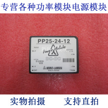 PP25-24-12 LAMBDA 24V-12V-25W DC / DC power supply module