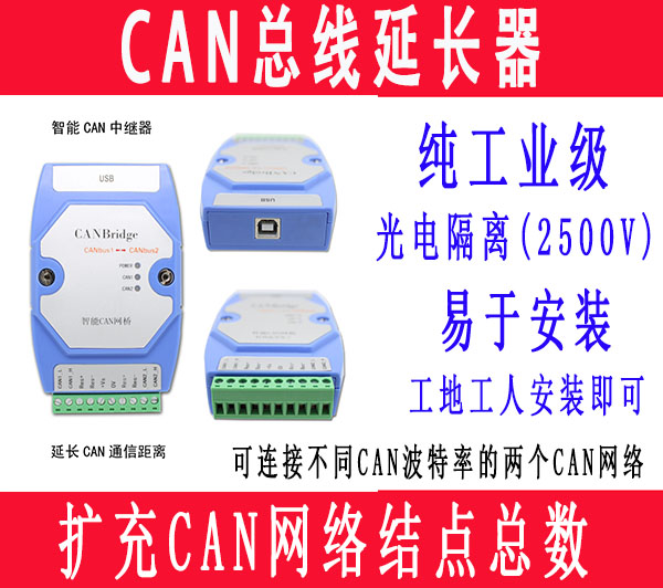 [industrial billing] CANBridge CAN repeater intelligent CAN bridge CAN bus extender can can can lp