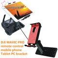 DJI Mavic Pro аксессуары пульт дистанционного управления мобильный телефон Tablet PC кронштейн