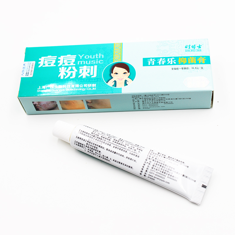 Image 5 - New Fashion Moisturizing Acne Ointment Antibacterial Acne 