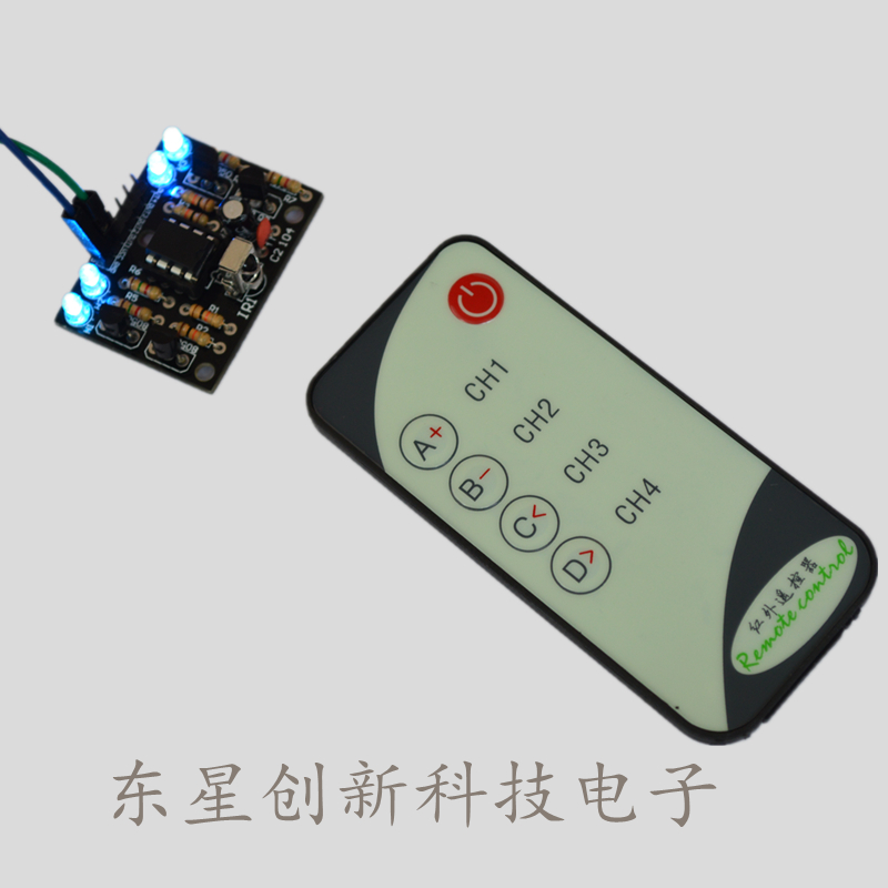Point 4 infrared receiving module /4 receiving module / infrared receiver module / remote control simcom 5360 module 3g modem bulk sms sending and receiving simcom 3g module support imei change