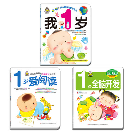 3 Books /set ,I Am One Years Old Whole Brain Development Thinking Training Storybook Parent-child Interaction Game Books 0-1ages