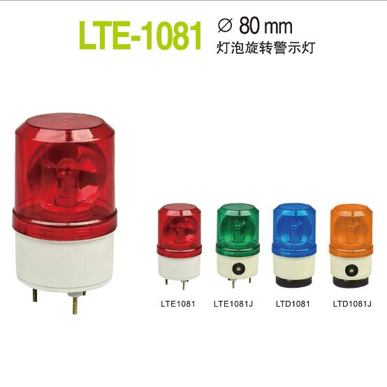 Red Yellow Blue Green Bulb Industrial Signal Tower Lamp Rotated AlarmWarning Light Buzzer DC12V/24V AC110V/220V/380V LTE-1081(J)