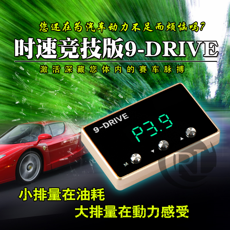 Old booster 9 mode Car throttle controller sprint booster for Peugeot new 307/big exhaust 307/Imported 206/C Quatre 5 pins