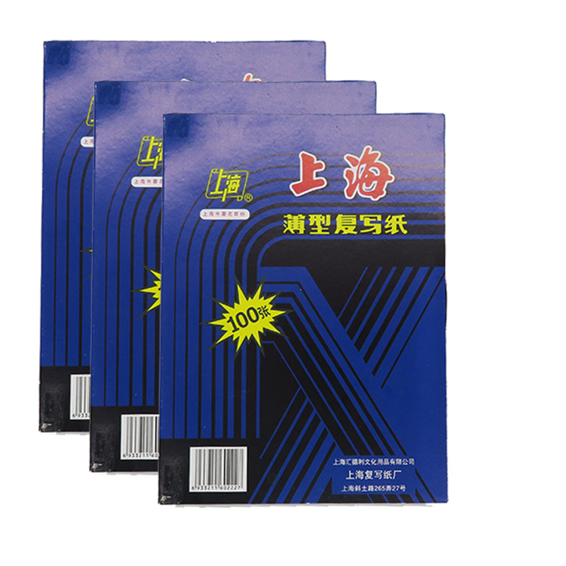 Shanghai brand 32 high-level carbon paper 274 sided blue carbon paper blue 32K 100 pcs/pack stationery office