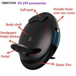V5/V5D Запчасти тела Защитная крышка Shell регулируемая ручка двигателя Батарея педаль скейтборд одноколесном велосипеде аксессуары