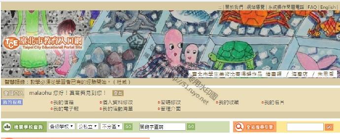 台湾教育邮箱