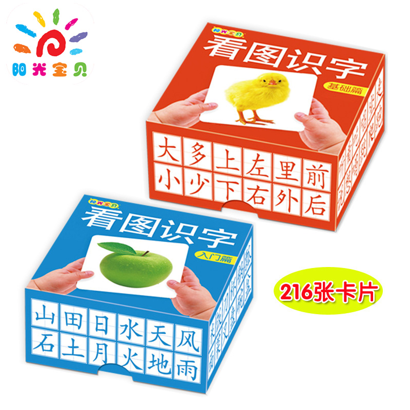 2 Boxes/set  216 Cards In Total Kids Toddlers Babies Chinese Figure Literacy Card Learning Cards Books For Children Age 3-6