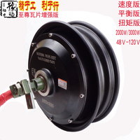 10 Inch Tiles Energy Saving Enhanced Version Of High Power Electric Car Electric Motor 2000W3000W