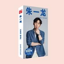 Zhu Yi Long Shen Wei Postcard Stickers Set China Male Actor TV Drama Program Picture Book Card Festival Gift