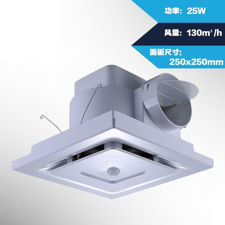 Потолочный вентилятор, 8 дюймов, с инфракрасным датчиком отверстия 210 мм, ванная комната, кухня, спальня, выхлопная панель вентилятора 250*250 мм