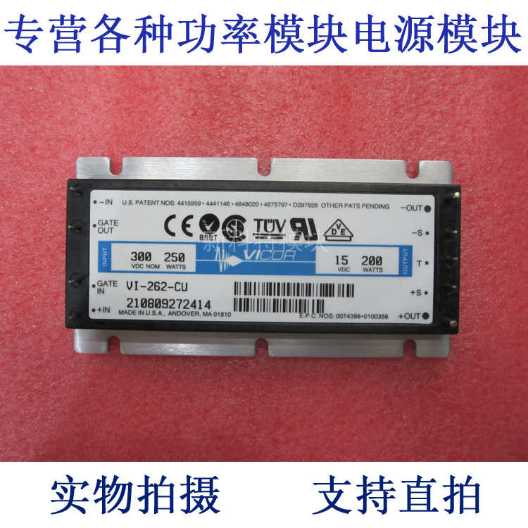 VI-262-CU 300V-15V-200W DC / DC power supply module vicor vi 261 cu bm f7 vi 261 iu bm f7