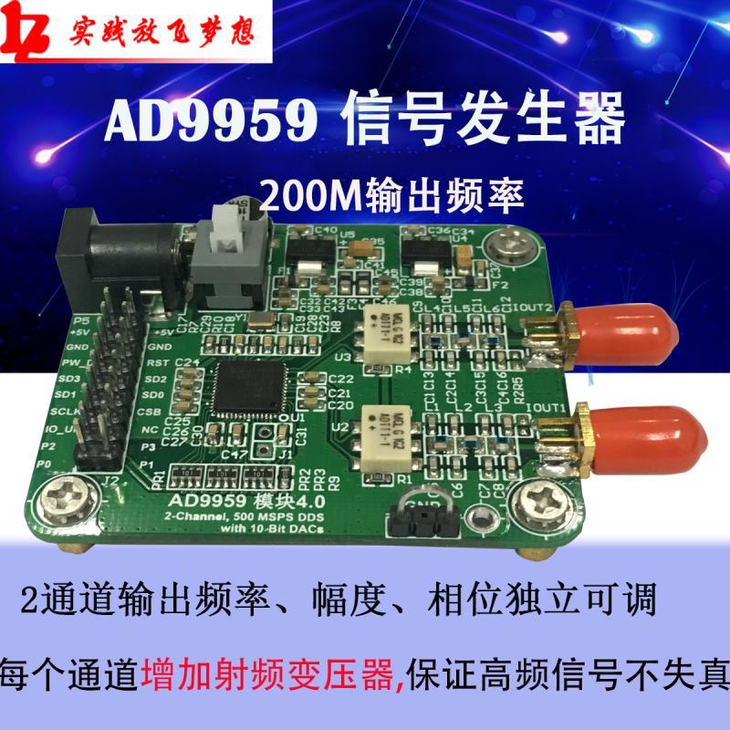 AD9959 Module High Speed DDS 200M Signal Generating Test Program for RF Transformer Output ad9910 high speed dds module output up to 420m 1g sampling frequency signal generator development board