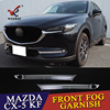 ABS Chrome Front Fog Lamps Cover Trim Fog Lamp Shade Trim For Mazda CX5 CX 5