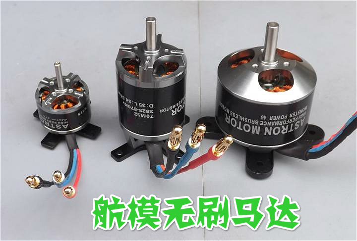 Model brushless motor four - axis fixed wing