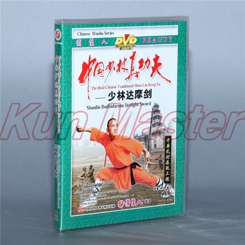 A Set The real chinese Traditional Shao Lin Kung fu Disc English Subtitles 39 pieces DVD
