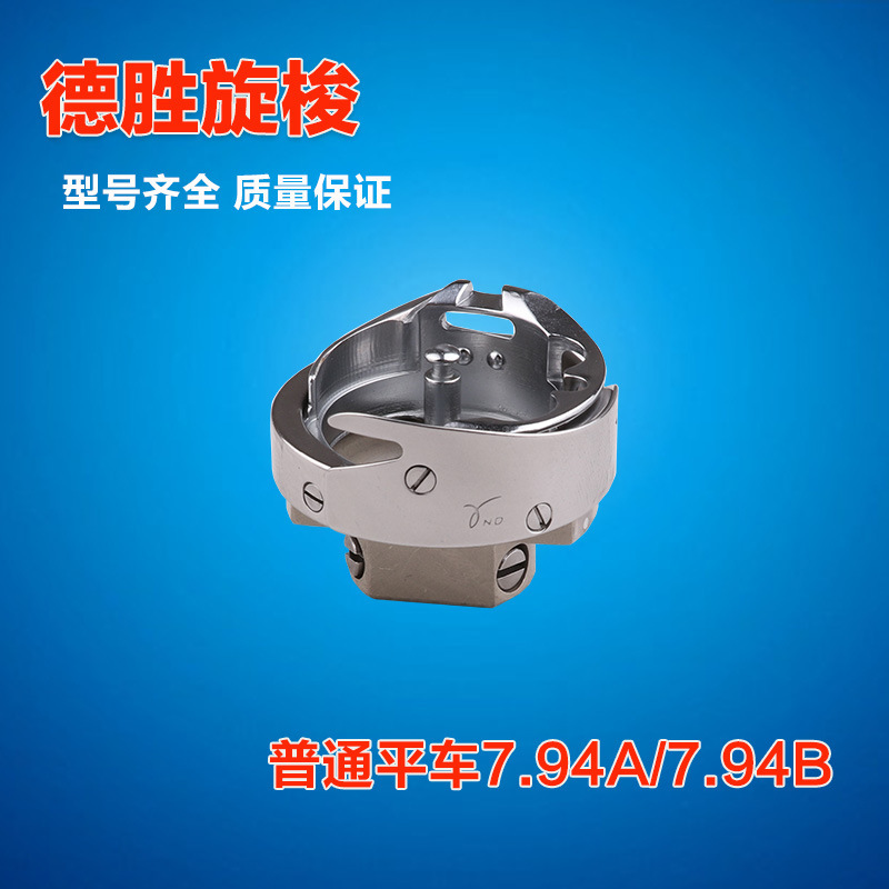 2018 Sale Hot Sale Car Big Rotating Shuttle, Dsh-7.94b Flat Sewing Machine, Rotary Spindle, Thick Material, Thin Spindle