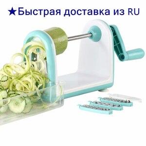 Spiral Vegetable Slicer Spiral