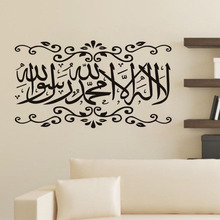 Dream home hot sale style Muslim culture wall stickers personalized creative decorative waterproof can be removed