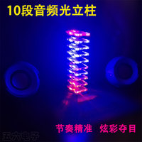 Sound Control Electronic Crystal Column Making Light Of Cubic LED DIY Producing Sound Music Spectrum Parts