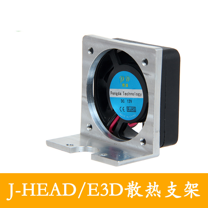 3D printer  J-HEAD extrusion head cooling fan bracket delta structure  / j-head special head