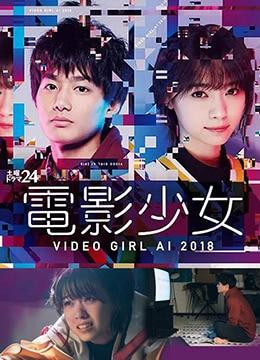 《电影少女2018》2018年日本剧情,喜剧,爱情电视剧在线观看