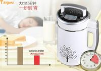 Free shipping Soybean milk machine automatic multi functional household special offer quality goods soybean milk machine NEW