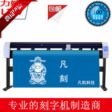 China ARMS Vinyl Cut Sticker Plotter Label Digital A4 Automatic Fabric Paper Die Cutting Machine