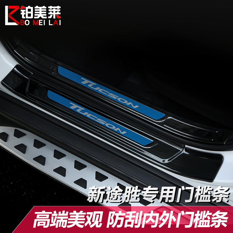 High Quality Stainless Steel scuff plate door sill Trim For Hyundai Tucson 2015 2016 2017 2018 Car Accessories Car-styling image