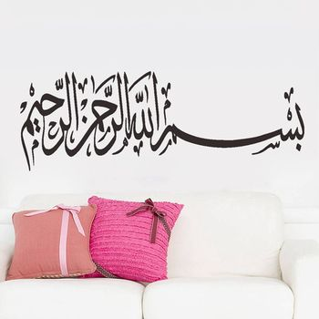 1PC Islamic Muslim Art Calligraphy Background Wallpaper Quote Decal Removable Vinyl Decor Wall Decal Home Improvement