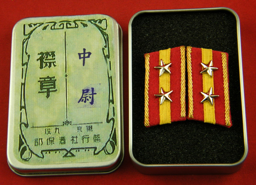 WWII IMPERIAL JAPANESE ARMY LIEUTENANT COLLAR TABS-35389