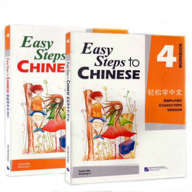 Easy Steps To Chinese Vol. 4 Textbook(1CD)+Workbook4 English /German/French/Spanish/Italian Version english world level 7 workbook cd