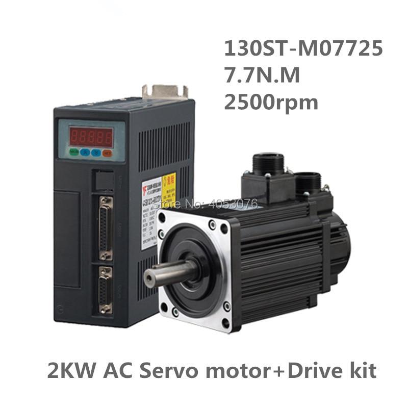 130ST M07725 220 В 2KW серводвигатель переменного тока 2000 Вт 2500 об./мин. 7.7N.M. Однофазный переменного тока постоянный магнит соответствие драйвера