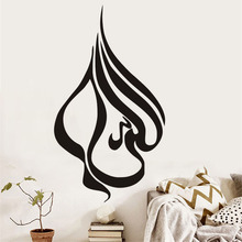 Allah Islam Muslim Arabic Calligraphy Art Islamic Wall Stickers Vinyl Removable Waterproof Wallpaper Home Decor Living Room