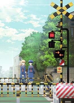 《道口时间》2018年日本动画动漫在线观看