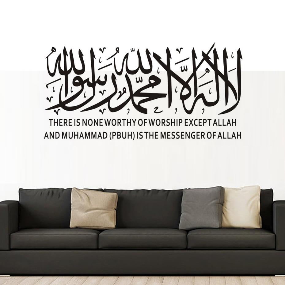 Us 8 5 33 Off Islam Syahadat Kalima Stiker Dinding Dekorasi Allah Islam Seni Yang Dapat Dilepas Vinil Stiker Kaligrafi Arab Bismillah Quran In Wall