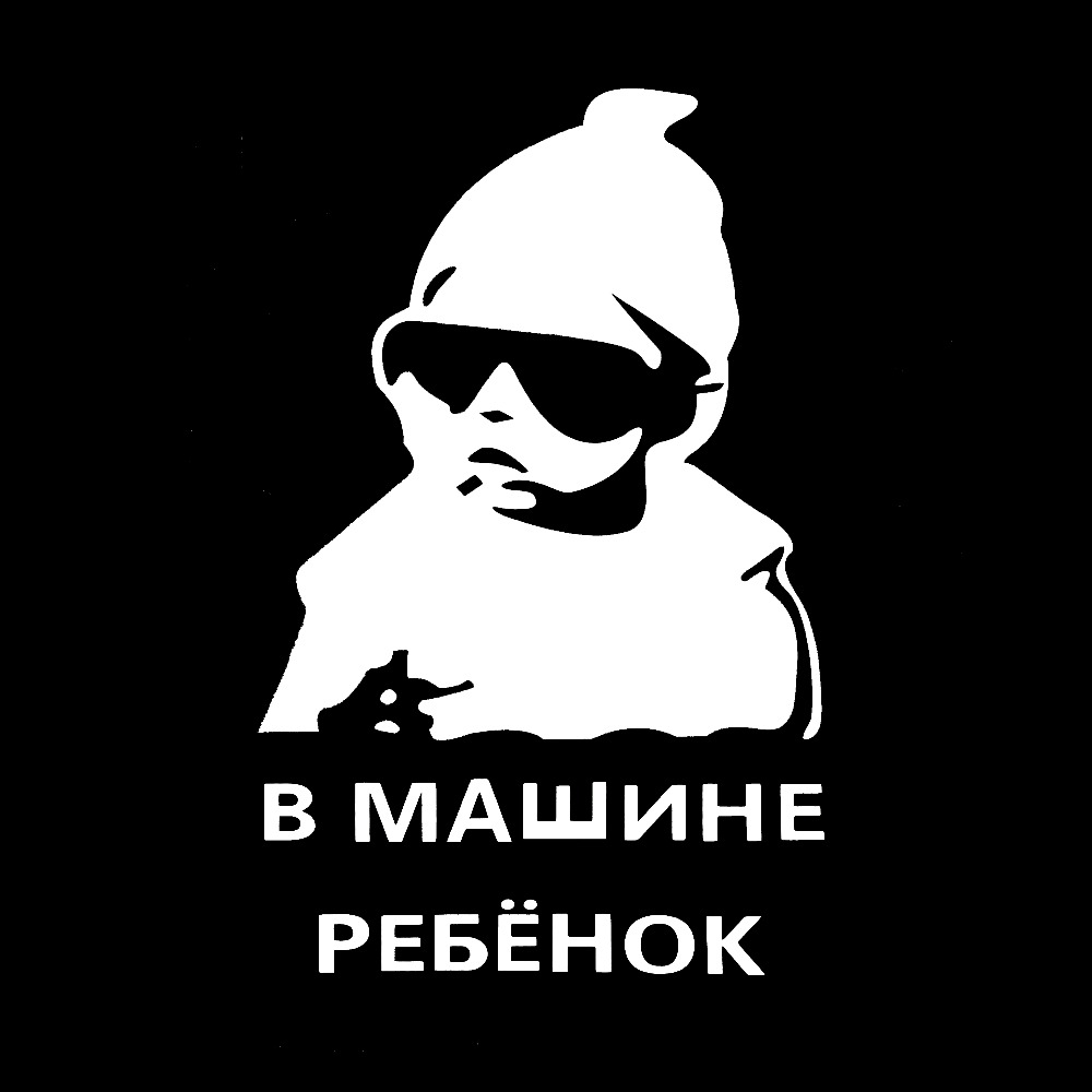 Russian/English, Big 21CM Baby on board Baby in car Reflective Vinyl car styling decal sticker waterproof warning decal sticker alice in wonderland wall decal quote cheshire sayings we re all mad here vinyl decal for macbooks laptops car windows etc