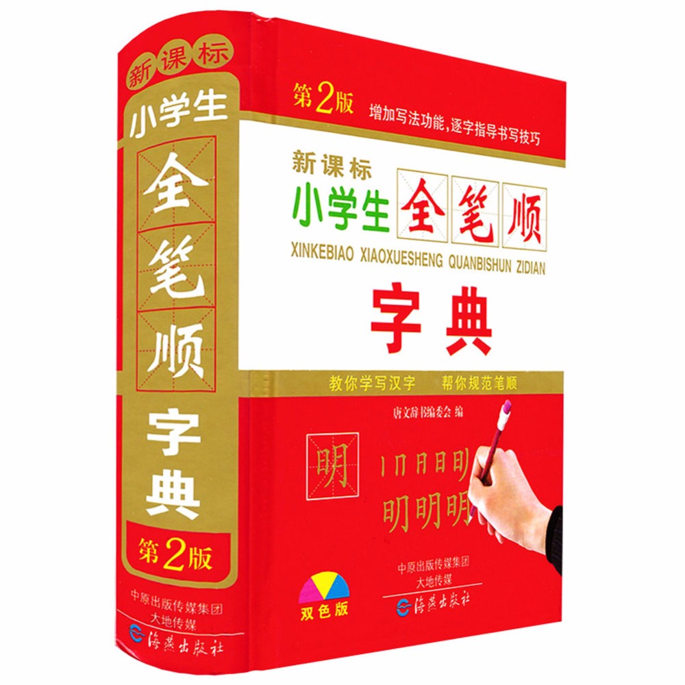 1 Pc Of Full-Stroke Of 2500-Common-Chinese-Character Dictionary For Learning Chinese And Writting Standard Chinese