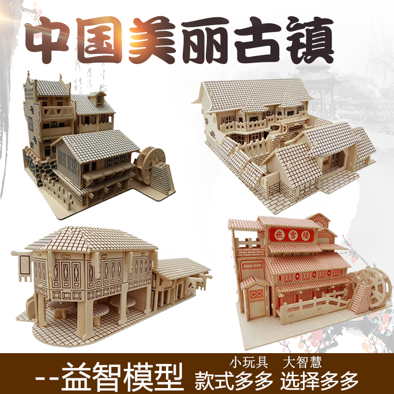 wooden 3D building model toy gift puzzle hand work assemble game woodcraft construction Chinese style ancient town old house 1pc