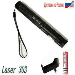 Puntero láser verde caza Punto Verde táctico 532 nm 5mW Dispositivo de alta potencia foco láser ajustable con láser 303 juego de quema