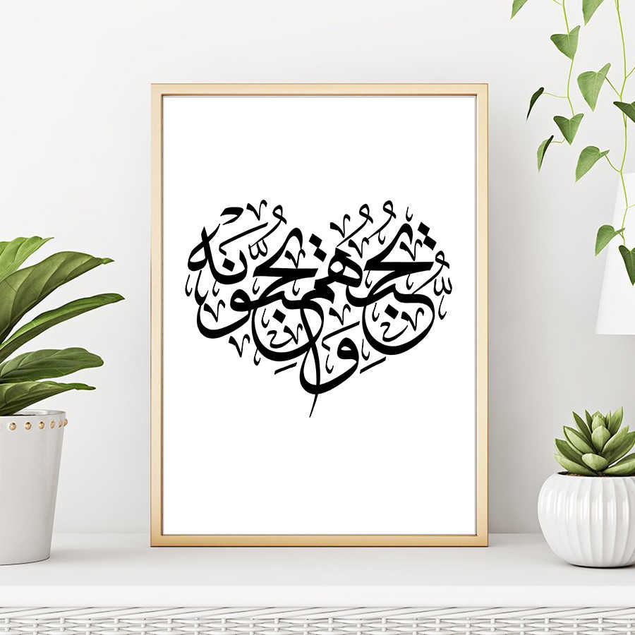 Love Islamic Wall Art Quotes Canvas Black White Posters and Prints Arabic Calligraphy Paintings Wall Pictures Art Decoration