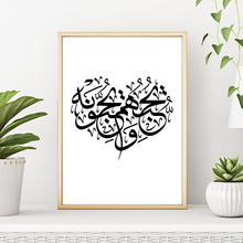 Love Islamic Wall Art Quotes Canvas Black White Posters and Prints Arabic Calligraphy Paintings Pictures Decoration