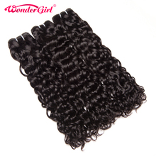 Wonder girl Brazilian Water Wave Bundles 100 Human Hair Weaving Natural Color Remy Hair Bundles 1PC