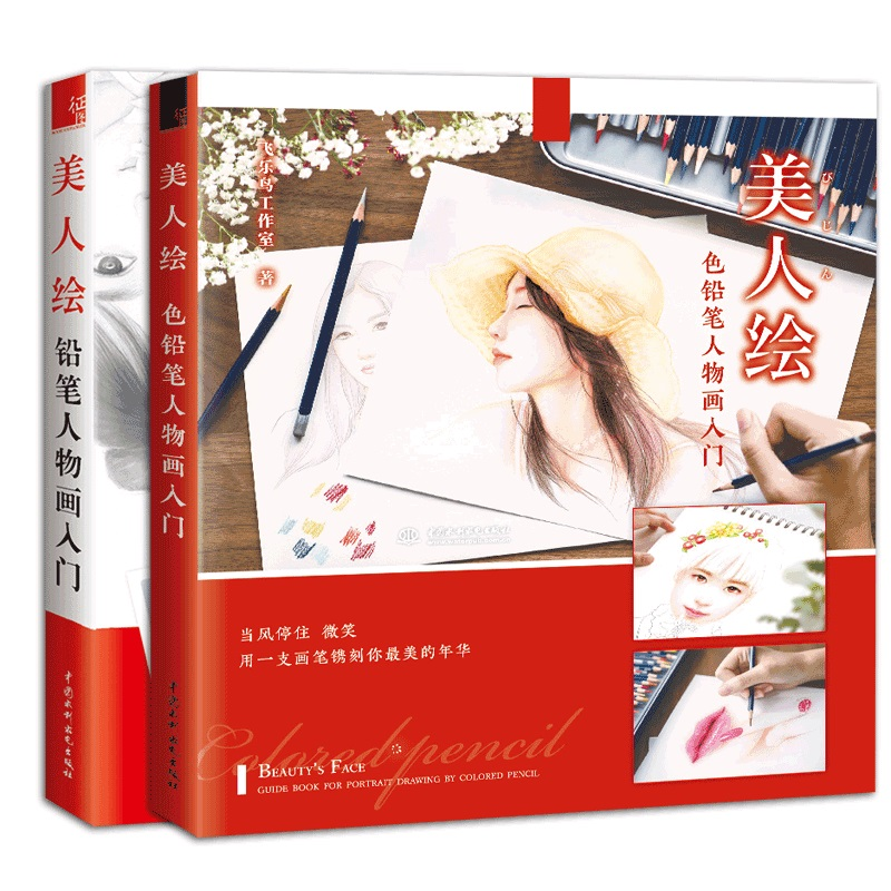 2 Books Chinese color pencil Sketch Beauty Painting Book Color pencil figure drawing adult anti stress coloring book недорго, оригинальная цена