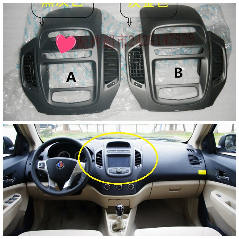 Pour Geely GC6, cadre de voiture CD/panneau de ventilation de climatisationPour Geely GC6, cadre de voiture CD/panneau de ventilation de climatisation
