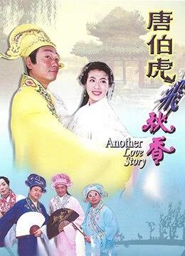 《唐伯虎飞秋香》2005年香港喜剧电影在线观看