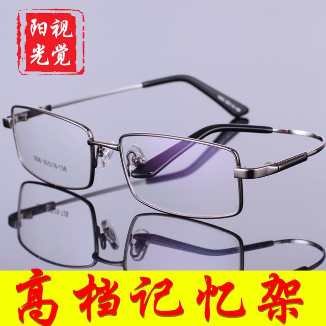 Óculos de memória Ultra-leve óculos de armação de metal, homens fechado espetáculo quadro, super-resistente moda óculos de memória 1806